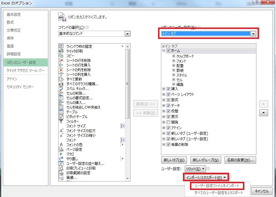 tab_import_01