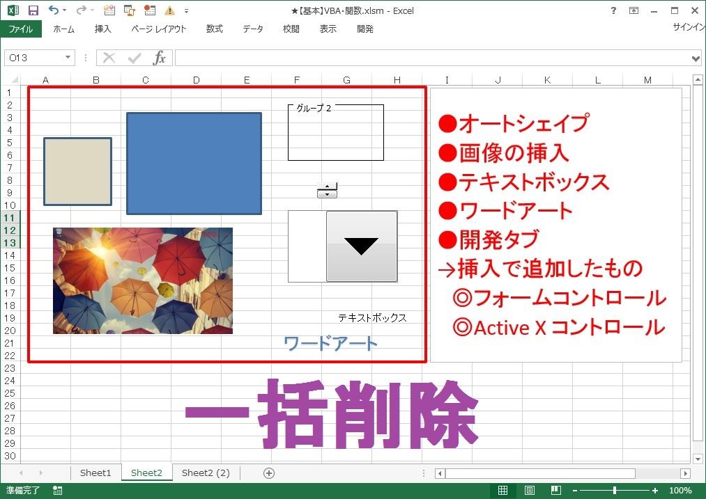 画像系オブジェクト2.jpg